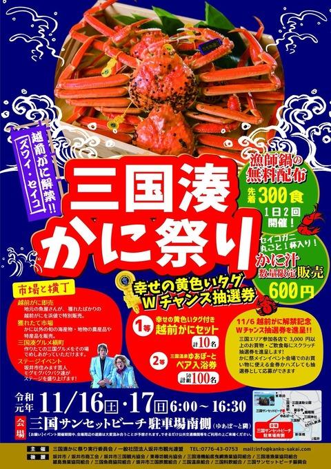 echizenkanimatsuri2019-11-2