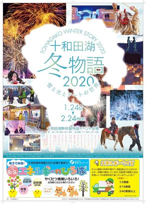 towadakofuyumonogatari2020