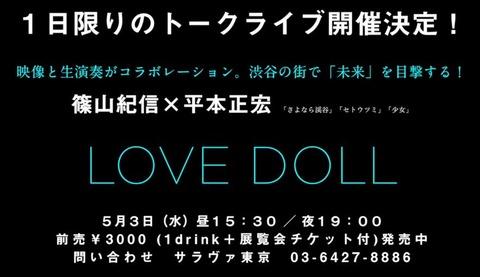 shinoyama-doll2