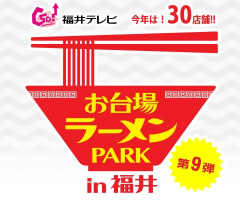 odaibara-men-fukui