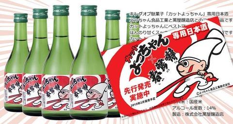 yocchansenyou-sake