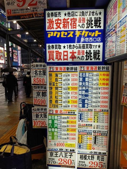 shinkansen-kaisuuken2020-3