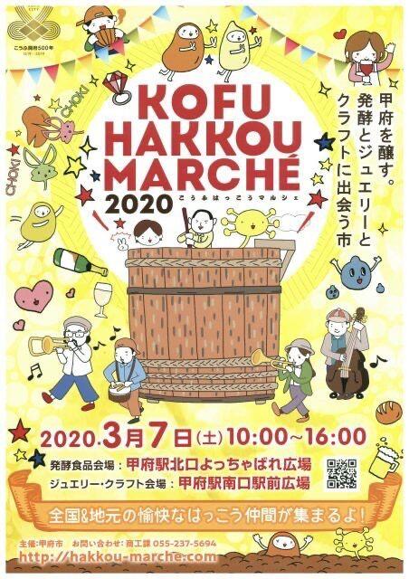 koufumarushe2020