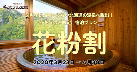 kafunwari2020-3