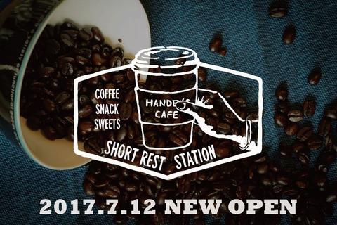 hand-cafe