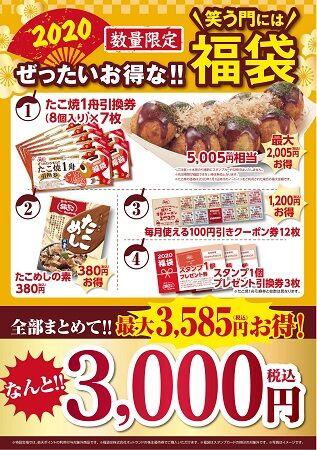 gindako-fukubukuro2020-3