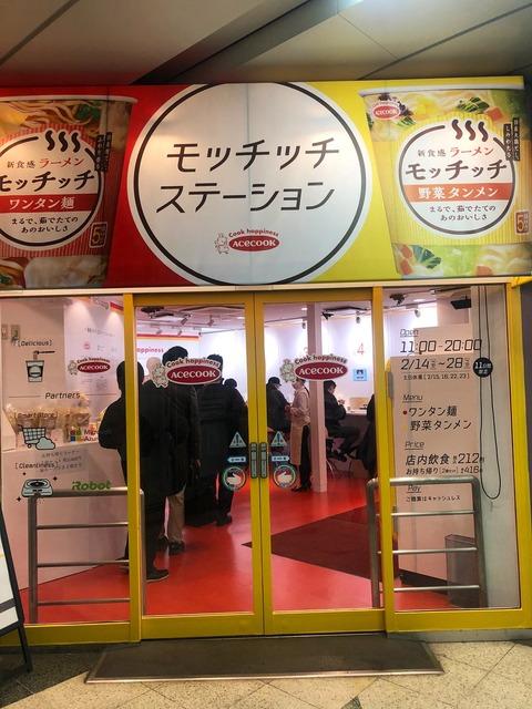 mocchicchi-shibuya2020-2