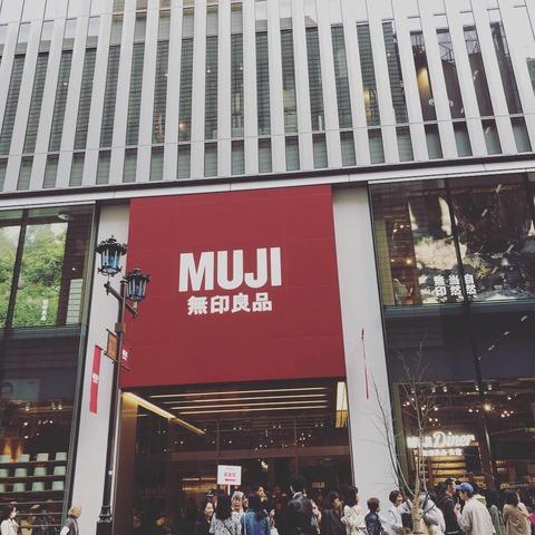 ginza-mujirushi