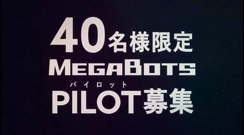 megarobottsu-pairotto2019-3