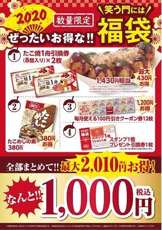 gindako-fukubukuro2020-2
