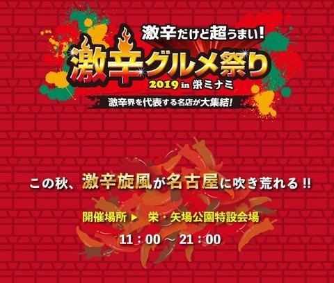 gekikaragurumefea-sakae-2019