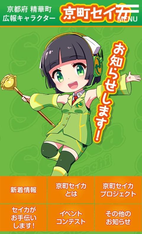 kyoumachiseika3
