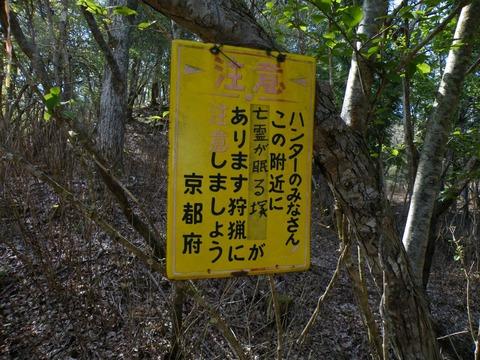 shichireinotsuka-kyouto