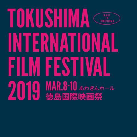 tokushimaeigasai2019