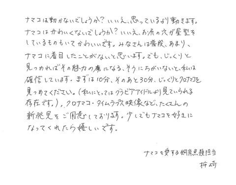 watashinoaisuruikimonoten2019-3