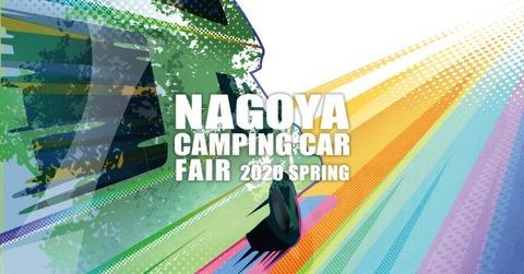 nagoyakyanpinguka-fea2020-3