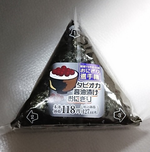 tapiokasyouyuonigiri2019