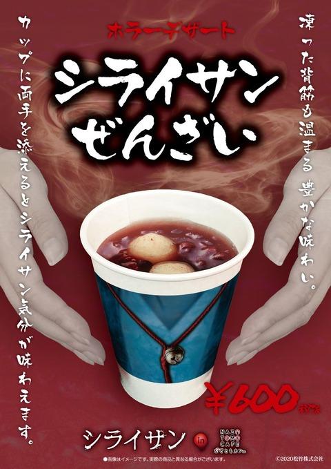 shiraisan-kafe2019-3