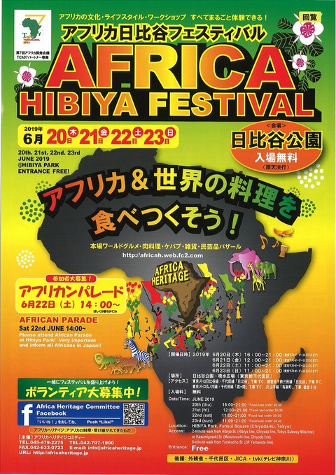 afurika-hibiyafesu2019