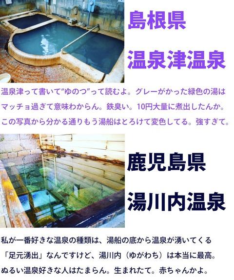 onsenotaku-gekioshi-4