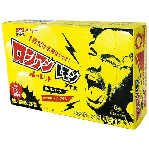 gekiretsusanmi-aisu2019