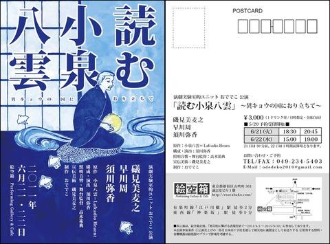 『読む小泉八雲〜異キョウの国におり立ちて〜』