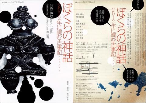 『ぼくらの神話~2012年に読む古事記(フルコトブミ)~』