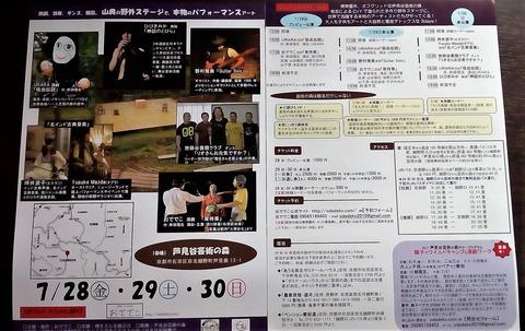 リオフェス in Kyotoチラシデータ