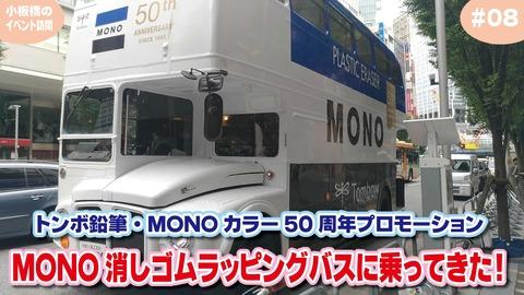 133_monobussamune