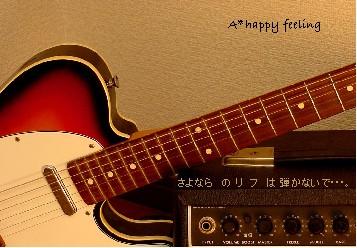 My Guitar*