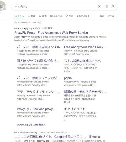 proxyfly