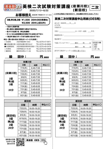 IW、NIT:2020年度1回二次対策.pages