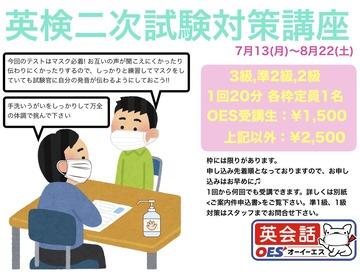 202008二次試験ポスター