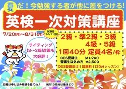 英検一次対策講座 ポスター 夏(トロピカル).pages