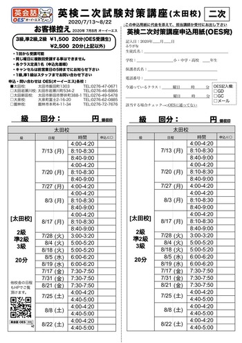 OTA_2020年度1回二次対策.pages