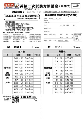 TES:2020年度1回二次対策.pages