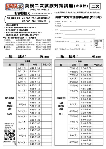 GL_2020年度1回二次対策.pages