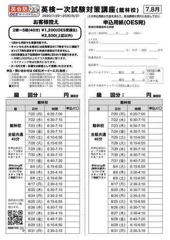 TES校2020年 英検一次対策講座 7,8月.pages