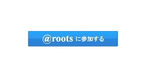 @rootsボタン