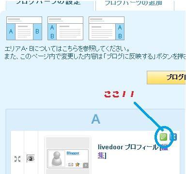 ブログパーツ設定画面