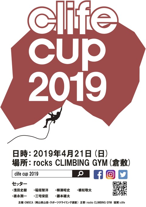 clifecup 2019ポスター(入稿)