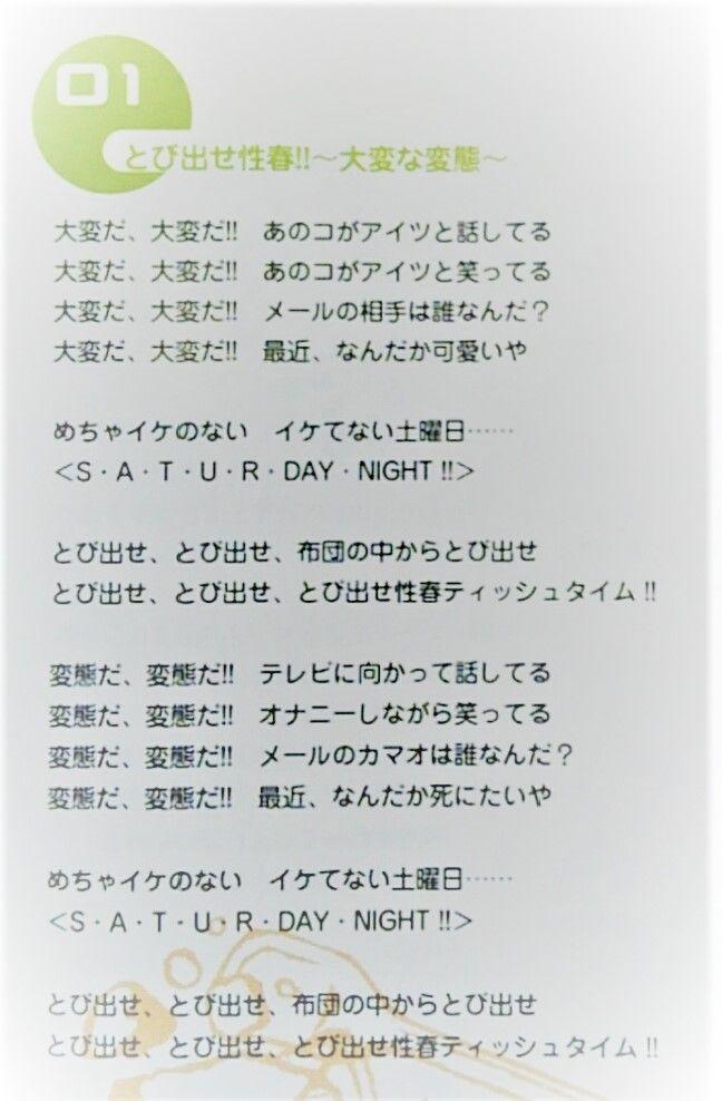 めちゃイケEffect_20180401_115158 (2)