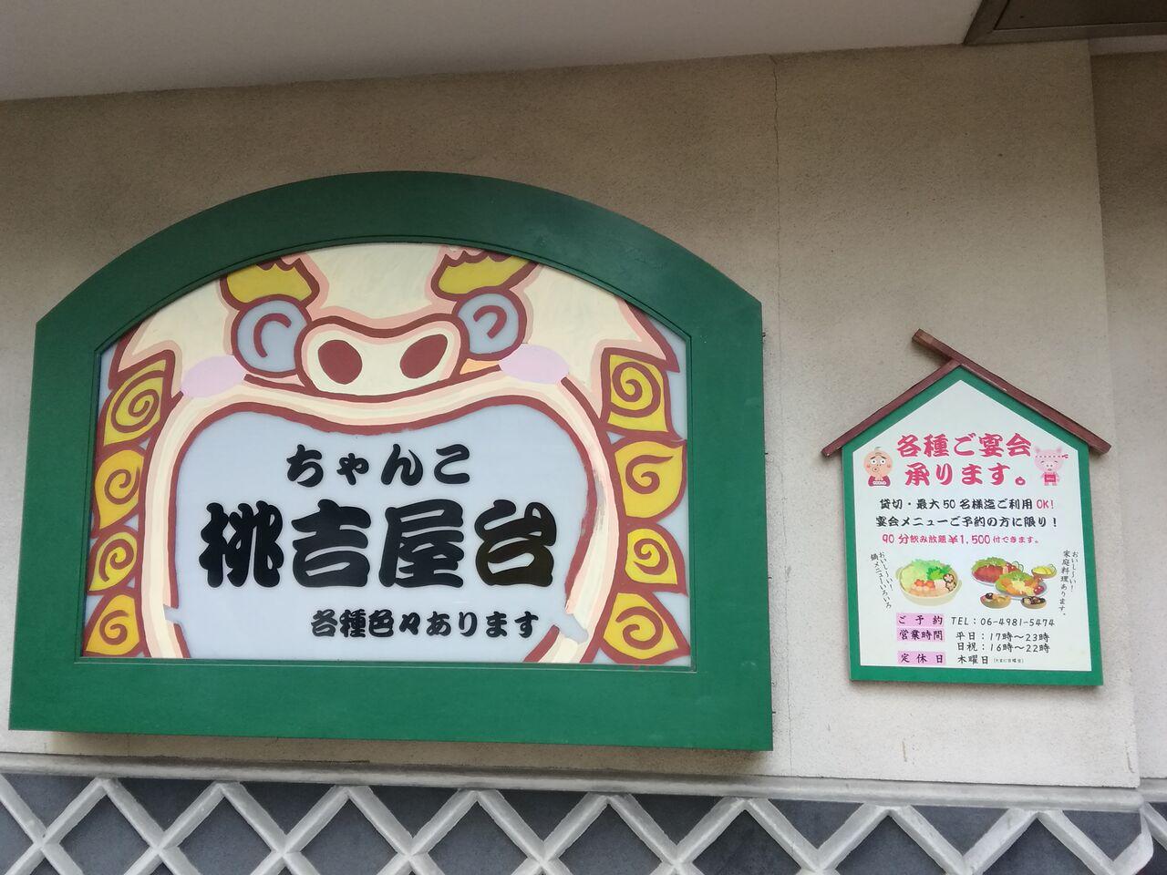 大阪市平野区「桃吉屋台」移転オープン : これから開業される方!今 ...