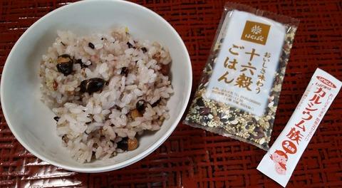 20170627雑穀米カルシウム