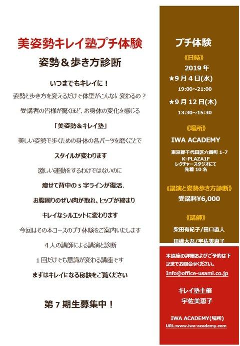 2019美姿第7期勢キレイ塾プレ告知