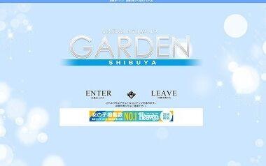 ガーデン(ホテヘル/渋谷)【限定公開】恥ずかしがり屋だけどエッチ大好きな10代学生のエロギャップにオジサン若返った風俗体験レポート