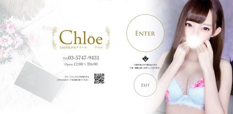 Chloeクロエ(デリヘル/五反田)「ゆん(19)」採点は高評価だけど内容は?気になるお店の実態調査的風俗体験レポート