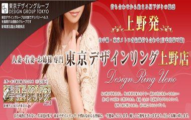 東京デザインリング(デリヘル/上野)「瑠璃(26)」ビジュアル200%保証の敏感テクニー若妻ご入室!巨乳で安産型の彼女の歪んでる顔はサイコー過ぎて即イキしちゃった体験レポ!