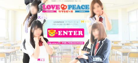 LOVEラブ & PEACEピース(風俗/激安ソープ)「ユラン(24)」埼玉風俗を侮るなかれ!車移動で優雅に贅沢気分を味わいながら楽しめる風俗体験レポ!