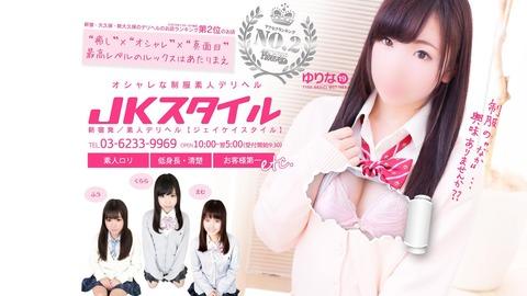 JKスタイル(デリヘル/新宿)「みいな(19)」丸々した低身長ロリっ子の登場に目がテン!イチャイチャしてそれなりに楽しむも腑に落ちな過ぎる体験レポ!